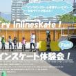 スキー用品のご相談・ご予約はPAPASUまで!!