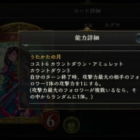 【シャドウバース】新パック五回チケット