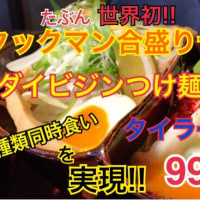 タイラーメン&ダイビジンつけ麺 合盛り