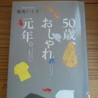 50歳おしゃれ元年(1)