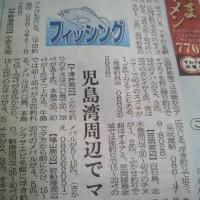 2017年1月19日 ママカリ釣果情報(山陽新聞朝刊)