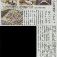 「奈良少年刑務所 ホテルに」の記事