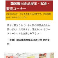 試食、販売あり🙆古家さん出演[日韓交流おまつり2016 in Tokyo]9/24㈯、25㈰ 日比谷公園