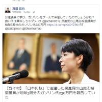民進党の山尾志桜里議員が地球5周分のガソリン代230万円