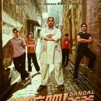 涙を誘うインド映画『Dangal』、中国で大ヒット