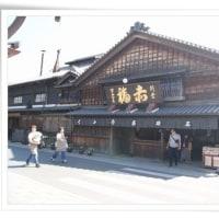 東名高速料金30%OFFを利用して。。。