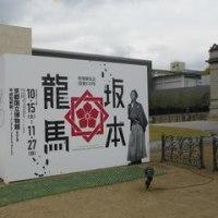 ぶらり『坂本竜馬』展