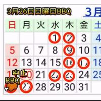 🈂🆕3月定休日とイベント告示!3月30日営業します。