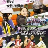 Sports japan vol.28