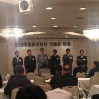 平成29年度初めの大会議♪静岡で新築リフォームなら池田建設㈱