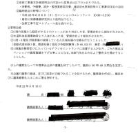 【366-35】損害賠償請求事件訴訟裁判の経緯。