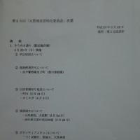 大貫地区活性化委員会(第25回)