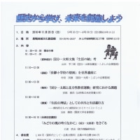 第10回・国分一太郎「教育」と「文学」研究会のご案内 11月20日