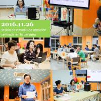 2016.11.26(土) パーソンセンタードケア勉強会