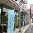 Gifu / Cake Shop