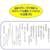 ジュニア日本舞踊コンクール九州大会/「藝報」に参加募集記事