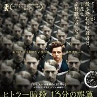 ヒトラー暗殺 13分の誤算