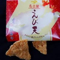 """今日の3時のおやつは大人のお菓子""""""""名古屋えびせんべい"""""""""""