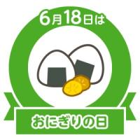 「おにぎりの日」!!「おにぎり化石発見の町」!!