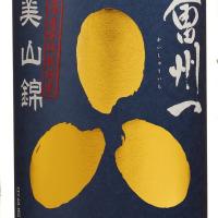 三社共同企画純米吟醸酒