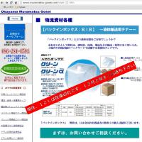 小泉製麻バロンボックス(クリーン&クリーンα) 送料不要で全国出荷対応中!