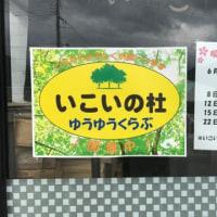 いこいの杜〜きょうのまかない定食6/21〜