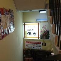 居酒屋 伝七(山形駅)