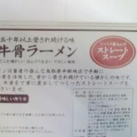 2016・12・2(金)…いなか食品㈱「鳥取 牛骨ラーメン」