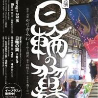やなぎみわ演出・美術 大阪公演『日輪の翼』