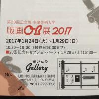 BAR ZEROより多摩美術大学版画ちいさなOB展in札幌