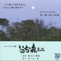 「いのちの森 高江」 緊急上映会   戦争法廃止!久御山