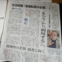 小田原市の『生活保護行政のあり方検討会報告書』を読む