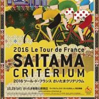 ツール・ド・フランス さいたまクリテリウム いよいよ今週の土曜日です