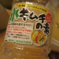 水キムチ・・・♡