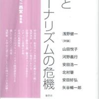 鈴鹿殺人事件の裁判と報道  今井恭平 7/22(金)