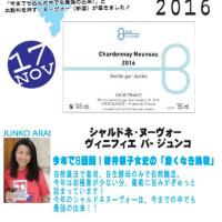 新井順子さんのボージョレ―2016