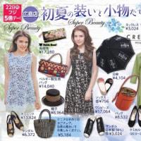 初夏の装いと小物たちコレクション ヴィード広島店・古江店