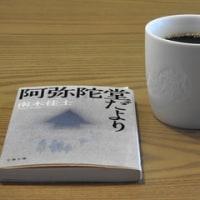 南木佳士を読む