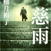 日本の警察 その89 「慈雨」 柚木裕子著