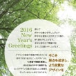 2016 New Year's Greetings