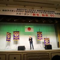 会津若松市議会「各派代表者会議」と仙台LC「60周年記念式典」報告(^.^)