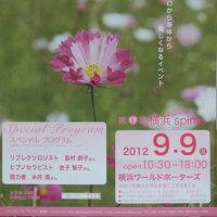 明日は横浜スピマ