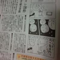 25日 夕刊