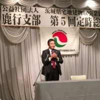 茨城県宅建協会鹿行支部総会