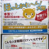 大阪府知事選に橋下氏当選