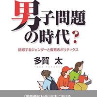冬休み 男性学祭り!!(その2.『男子問題の時代?』)