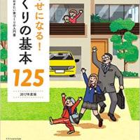 絶対幸せになる!家づくりの基本125 2017年度版
