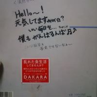 2000年(20歳、学生)のノートに書かれていた骸骨語。完結編