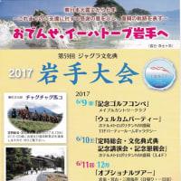 第59回ジャグラ文化典 岩手大会が開催されます