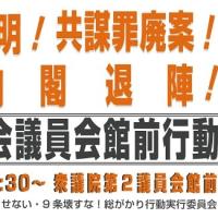 森友疑惑糾明! 共謀罪廃案! 安倍内閣退陣!4・27国会議員会館前行動